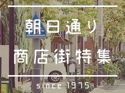 甲府朝日通り商店街特集