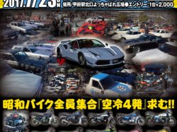 第2回サマー&ナイトミーティング甲府駅自動車博覧會