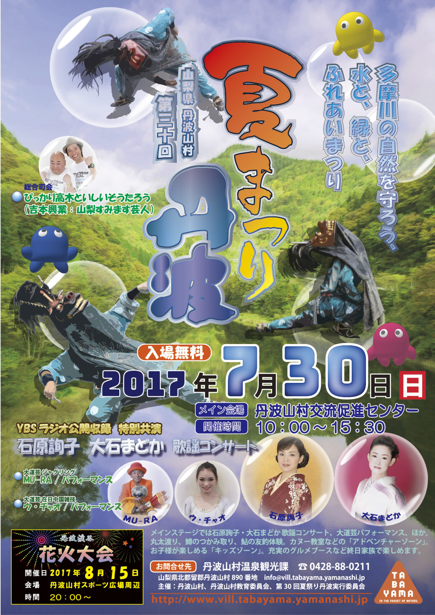 夏祭り丹波2017