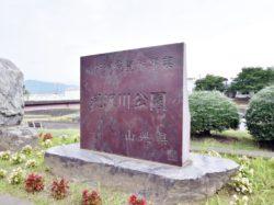 滝沢川公園