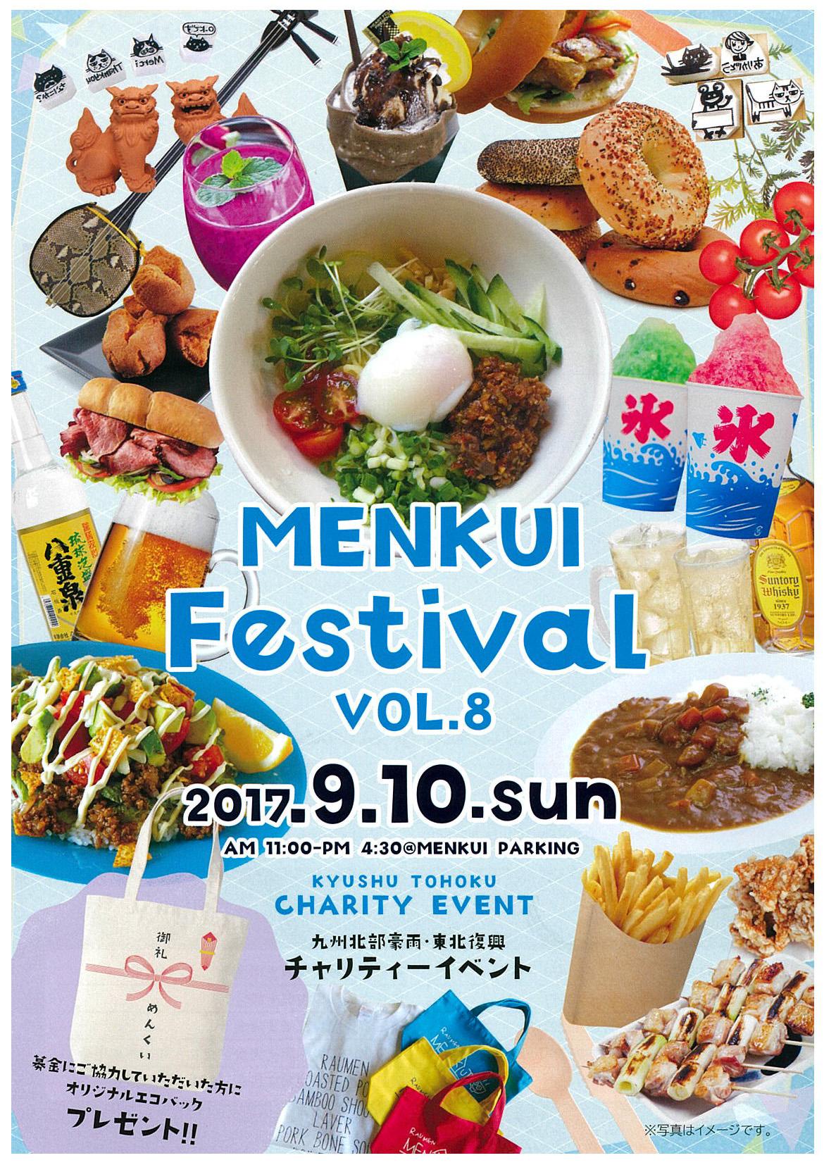 MENKUI Festival vol.8