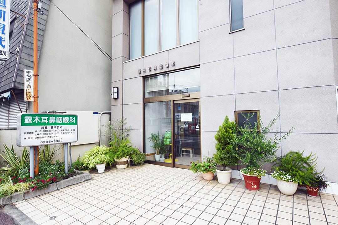 露木耳鼻咽喉科医院