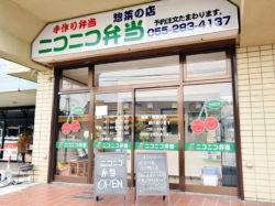 ニコニコ弁当【閉店】