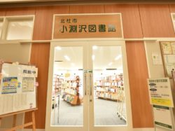 小淵沢図書館