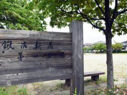 鍛冶新居1号公園