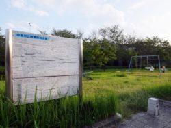 中央市立 田富防災公園
