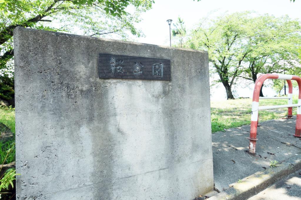 山宮桜公園