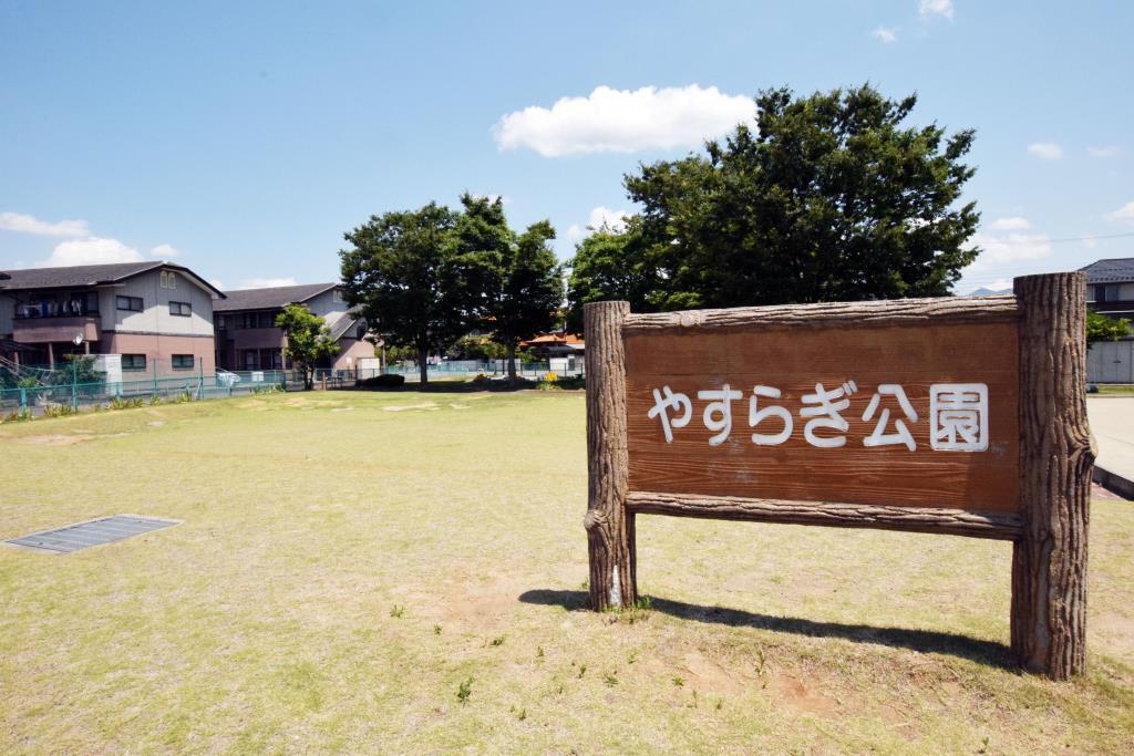 やすらぎ公園(篠原街区2号公園)