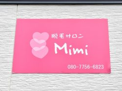 脱毛サロン Mimi 富士河口湖町 ビューティー 5