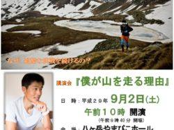北杜ふれあい塾第4回講演会「僕が山を走る理由」