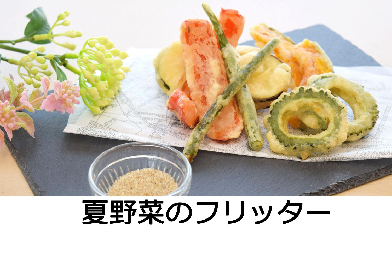 夏野菜のフリッター
