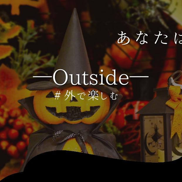外で楽しむハロウィン
