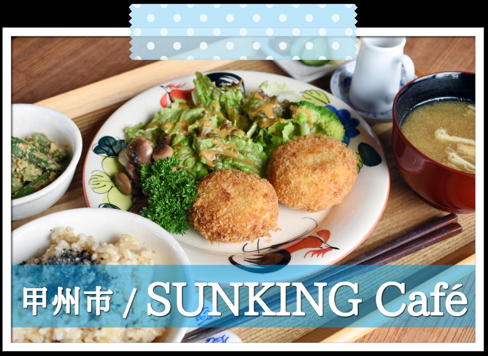 サンキングカフェ