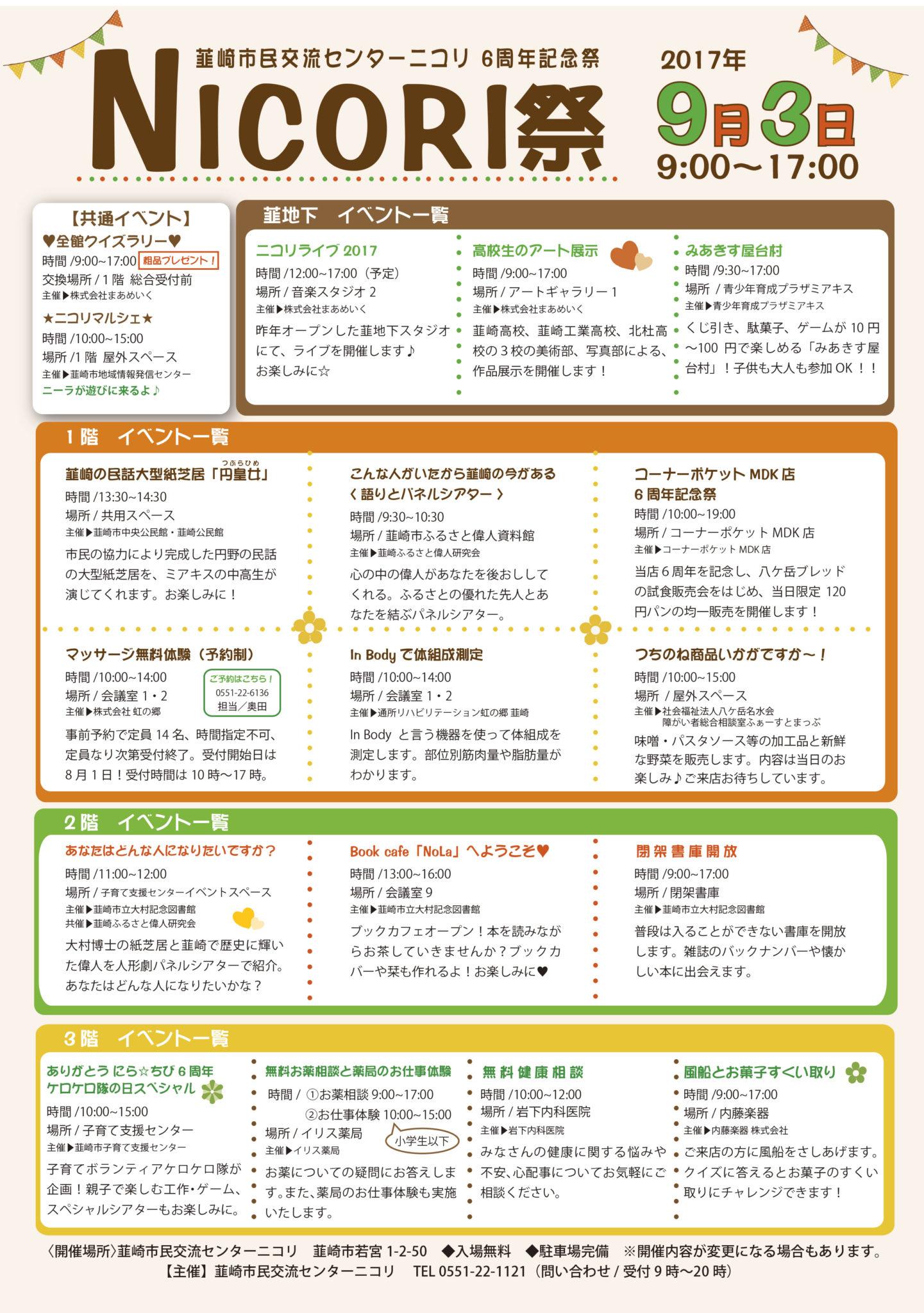 韮崎市民交流センターニコリ 6周年記念祭 NICORI祭