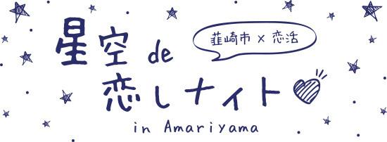 星空de恋しナイトin Amariyama