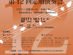 梨響シニアオーケストラ 第12回定期演奏会