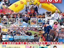第29回 昭和町ふるさとふれあい祭り