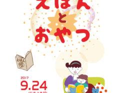 読み聞かせ&食育イベント【えほんとおやつ】 FM-FUJI