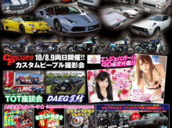 6th ULTRA MOTOR FESTIVAL
