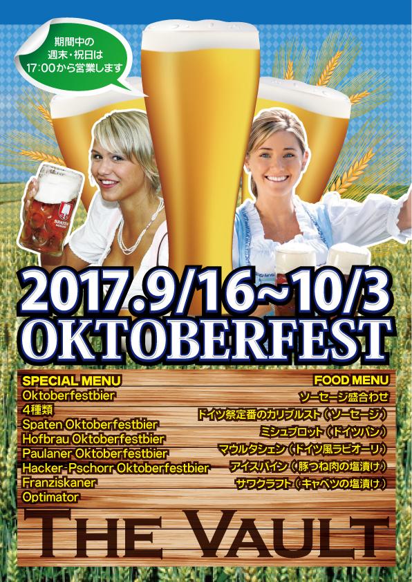 THE VAULT OKTOBERFEST2017
