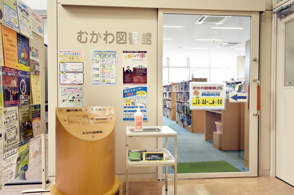 むかわ図書館