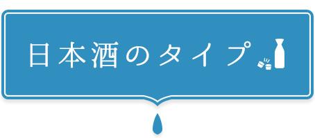 日本酒のタイプ