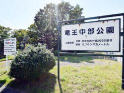 竜王中部公園