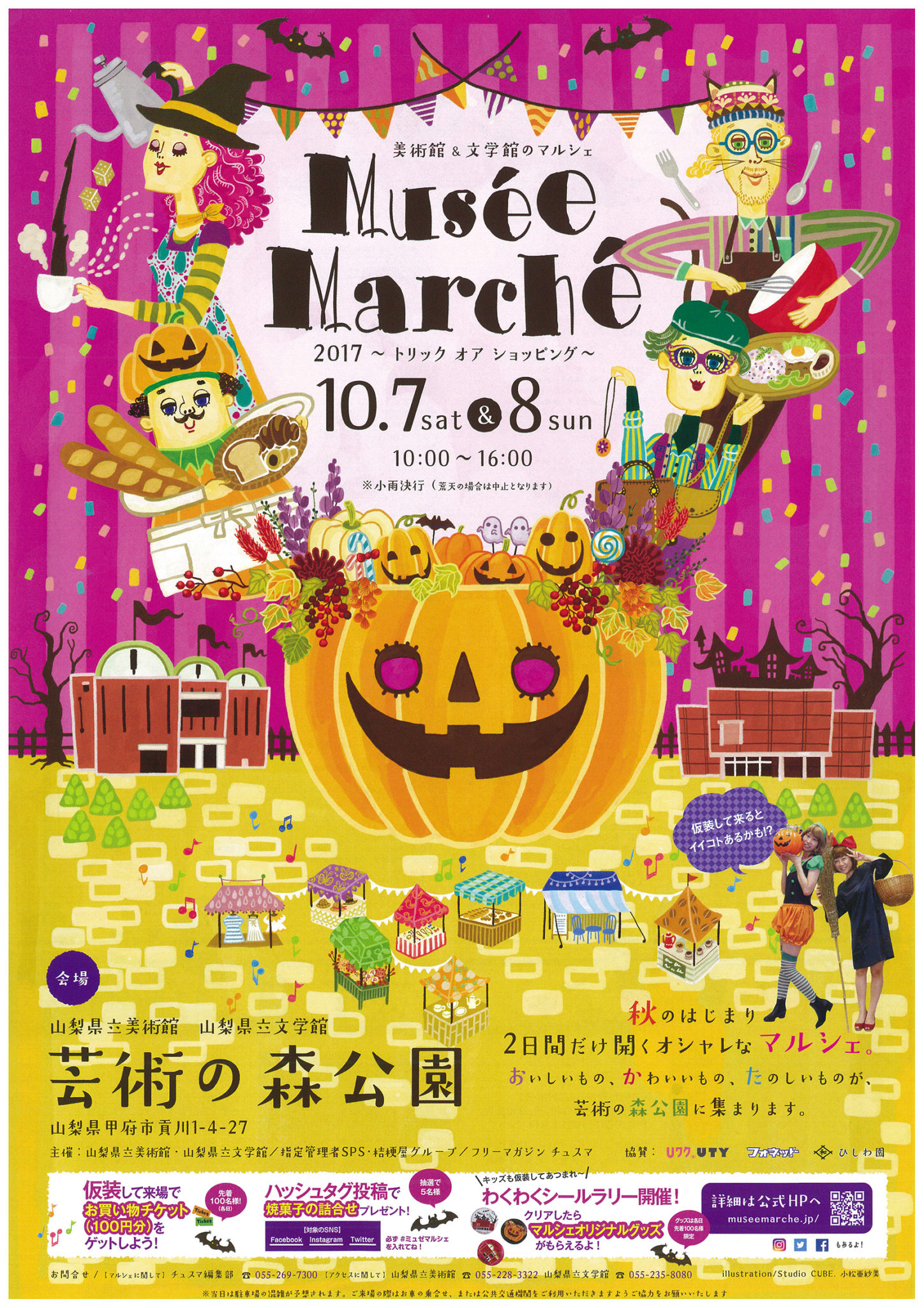 Musée Marché 2017〜トリック オア ショッピング〜