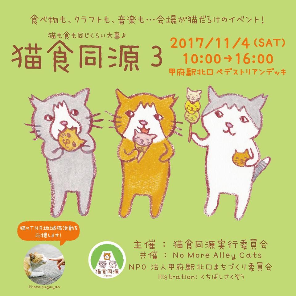猫食同源3