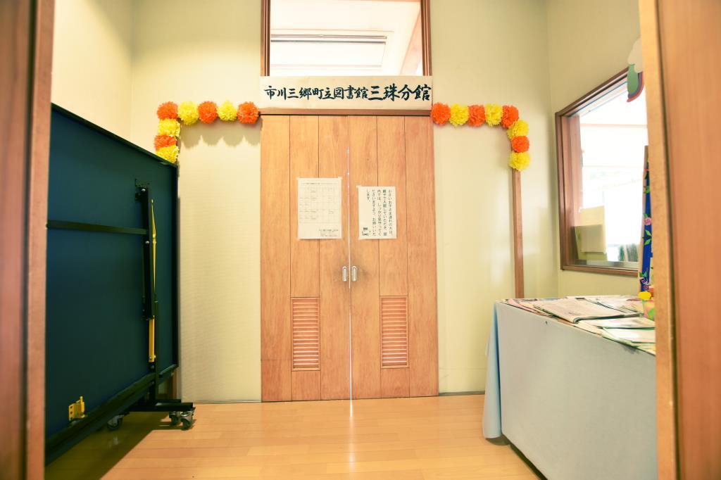 市川三郷町立図書館 三珠分館