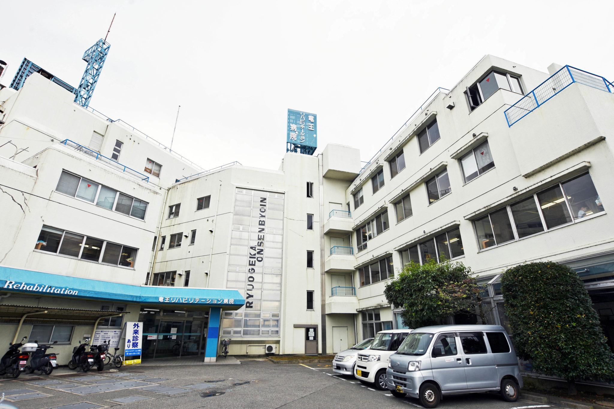 竜王リハビリテーション病院