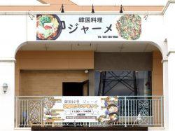 昭和町 ジャーメ 韓国料理44