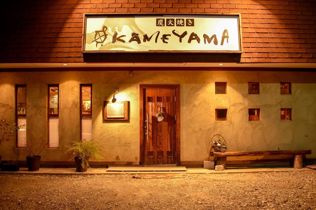 炭火焼き KAMEYAMA 富士吉田 居酒屋 5