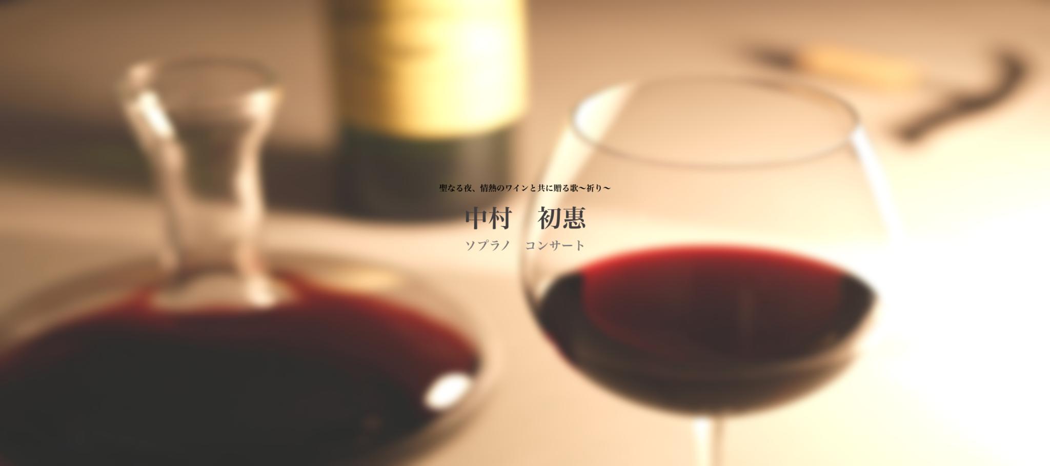 聖なる夜、情熱のワインとともに贈る歌 〜祈り〜