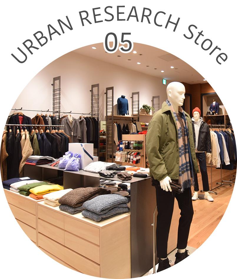 アーバンリサーチストア / URBAN RESEARCH Store