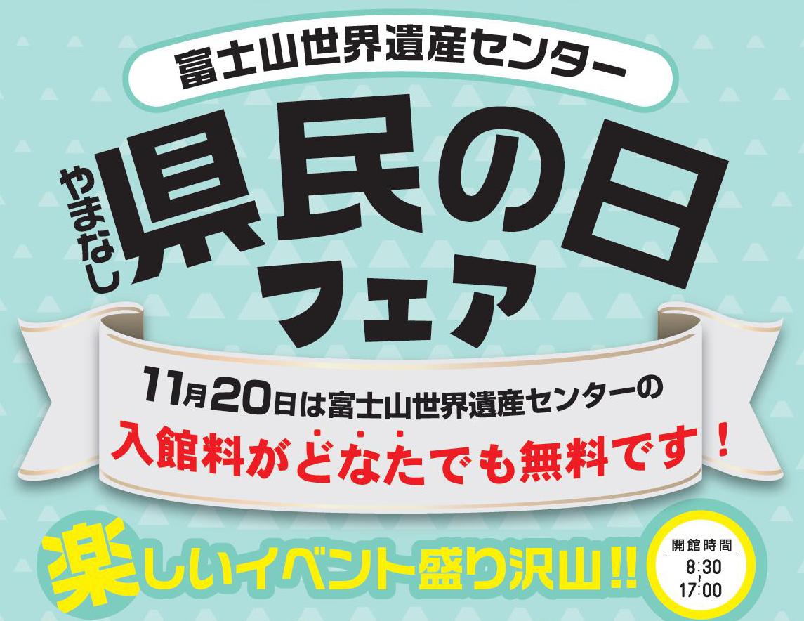 やまなし県民の日フェア「富士山世界遺産センター」
