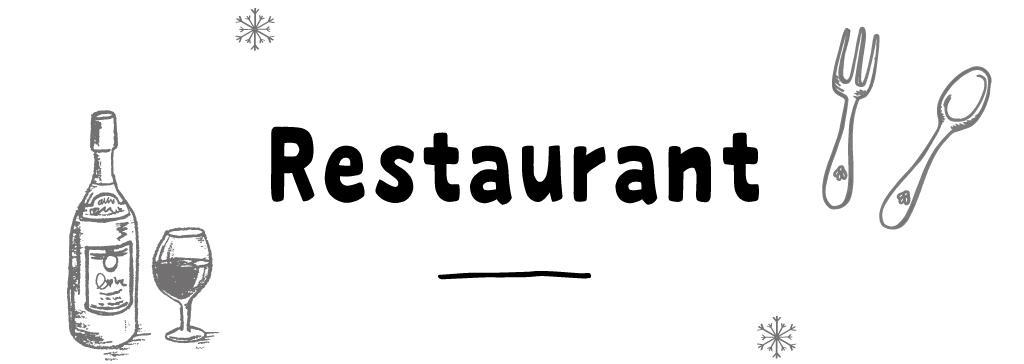 クリスマスにおすすめのレストラン