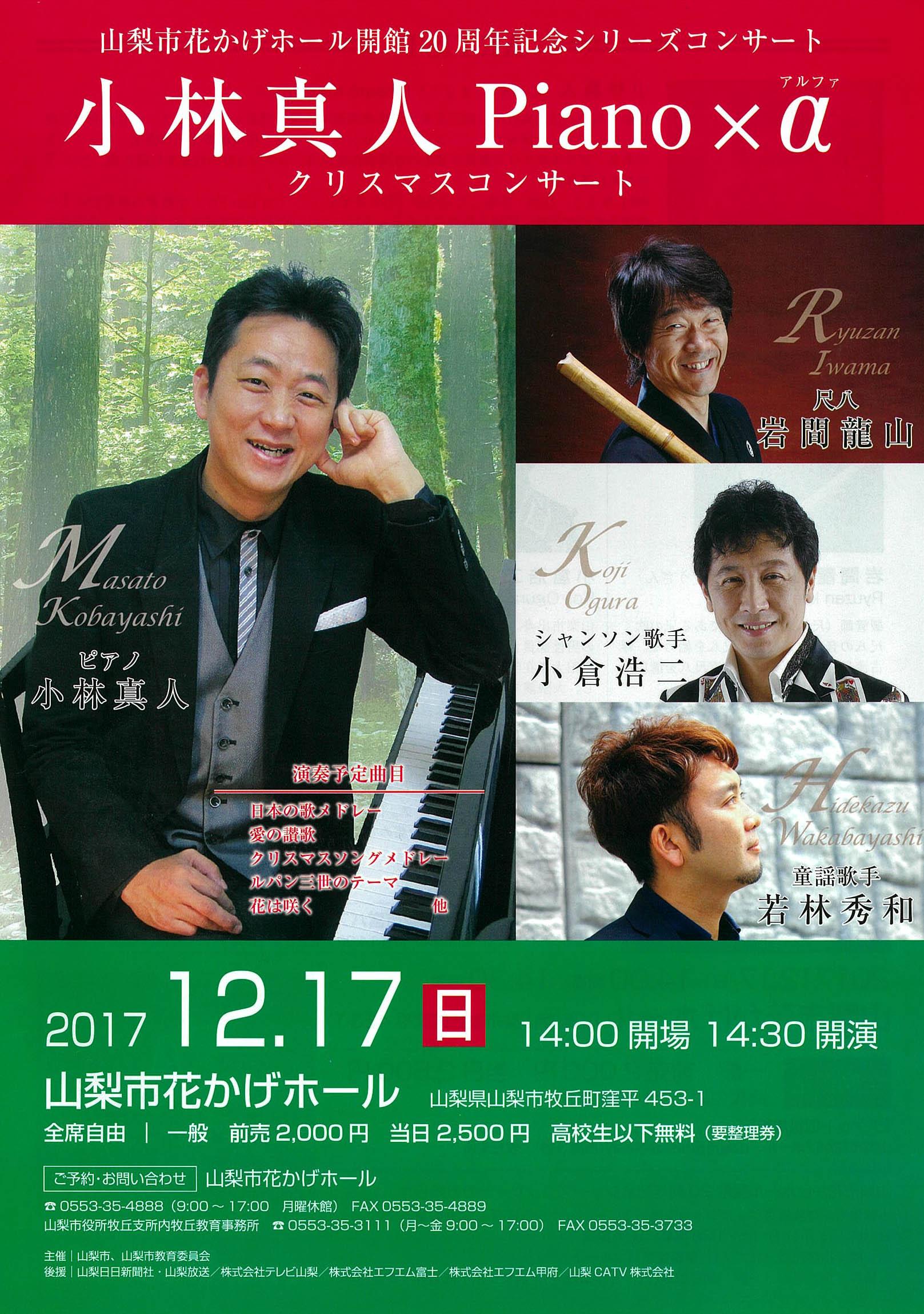小林真人Piano × α クリスマスコンサート