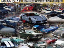 第3回 甲府駅自動車博覧會