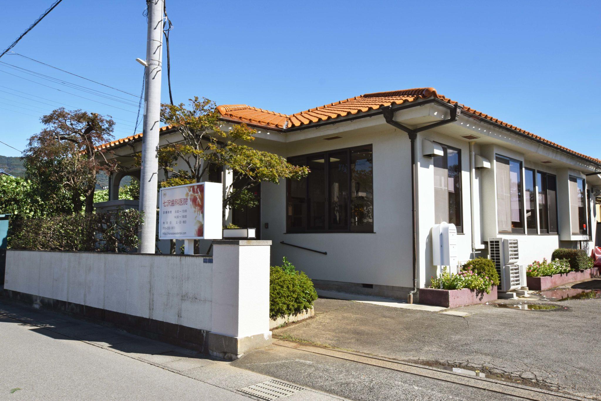 七沢歯科医院