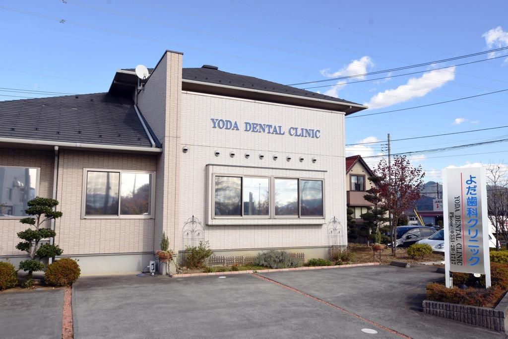 よだ歯科クリニック