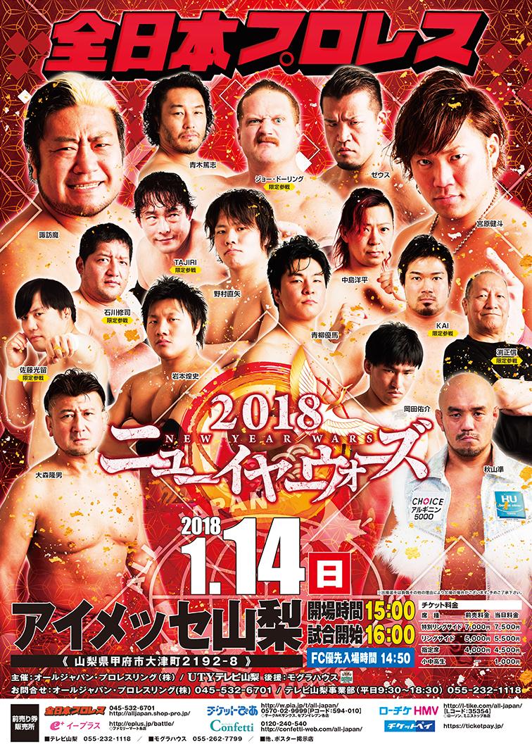 全日本プロレス山梨大会 (2018 ニューイヤーウォーズ最終戦)