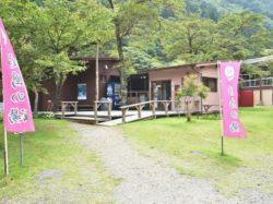 西山温泉湯島の湯