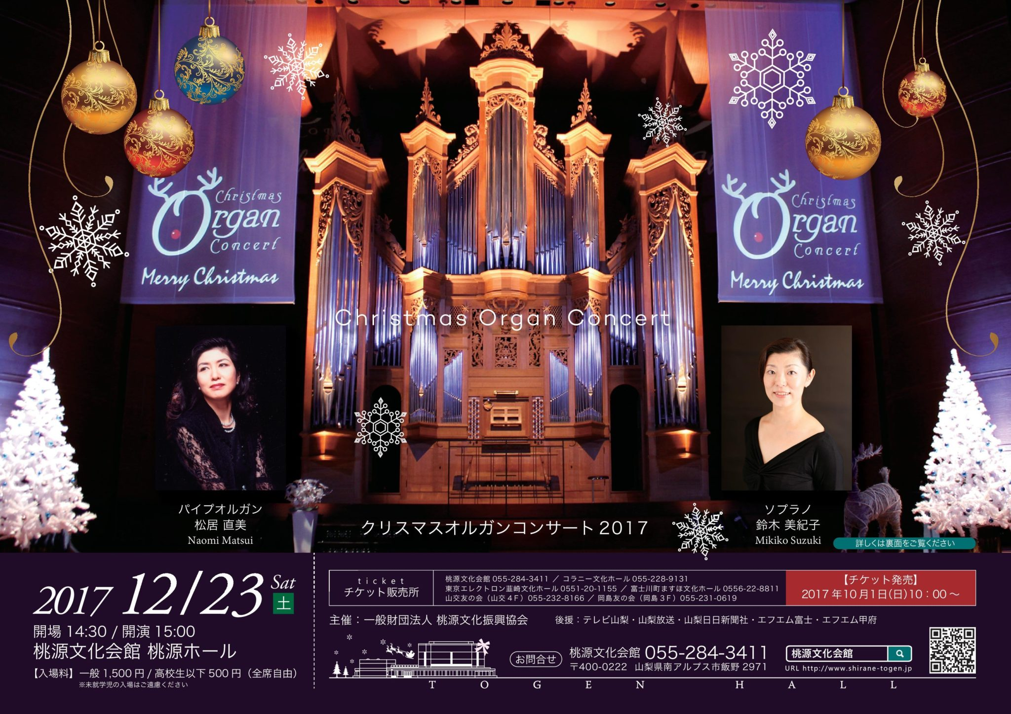 クリスマスオルガンコンサート2017