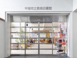 甲斐市立敷島図書館