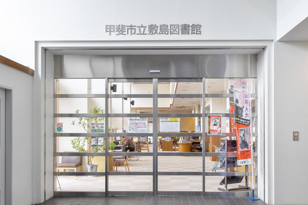 甲斐市立敷島図書館 甲斐市 図書館 1