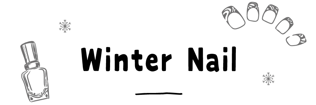 2017年ウィンターネイル(2017年冬ネイル)