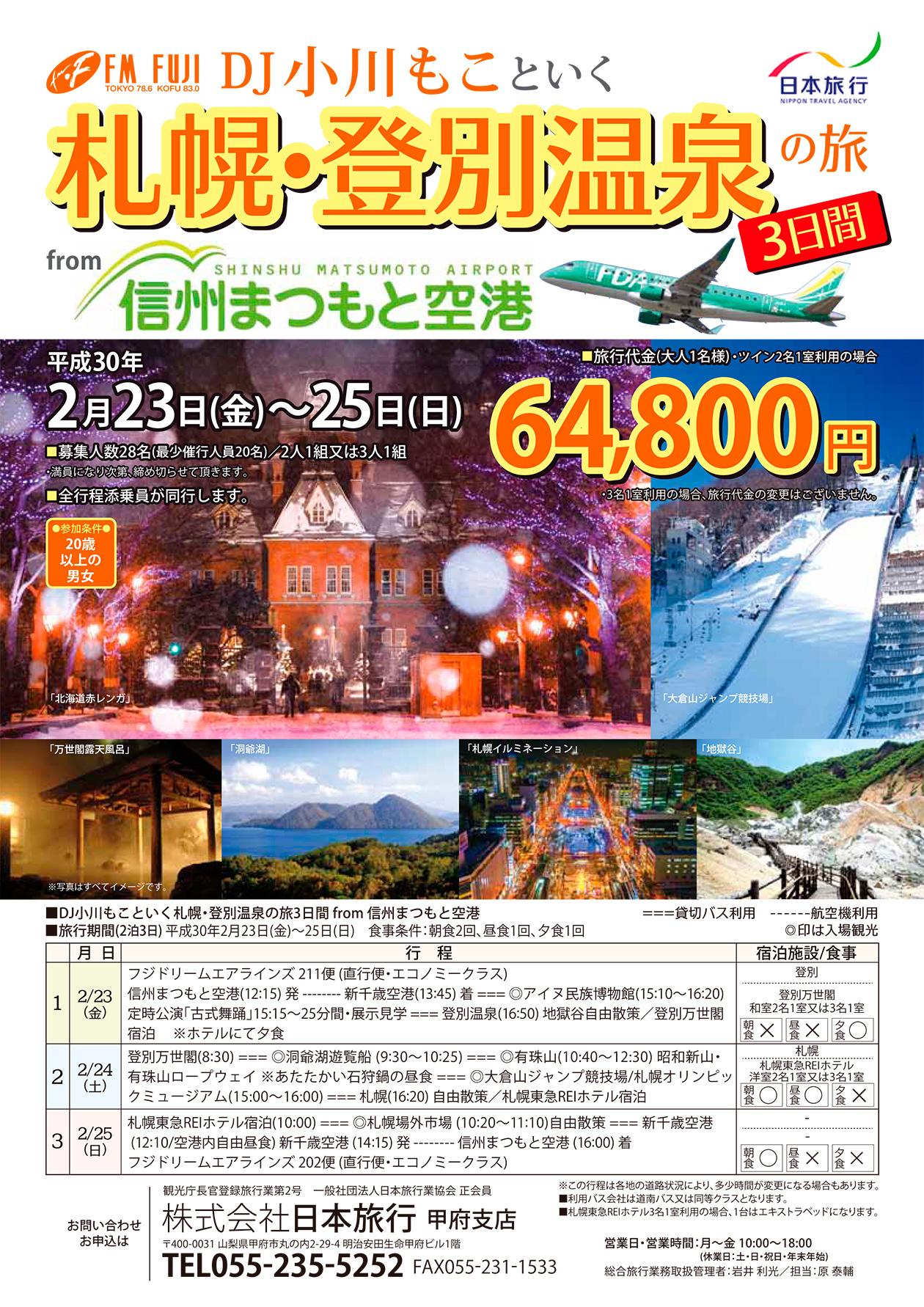 DJ小川もこといく札幌・登別温泉の旅3日間  from 信州まつもと空港