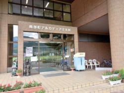 南部図書館
