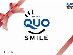 必ずもらえる! QUOカード(500円分)